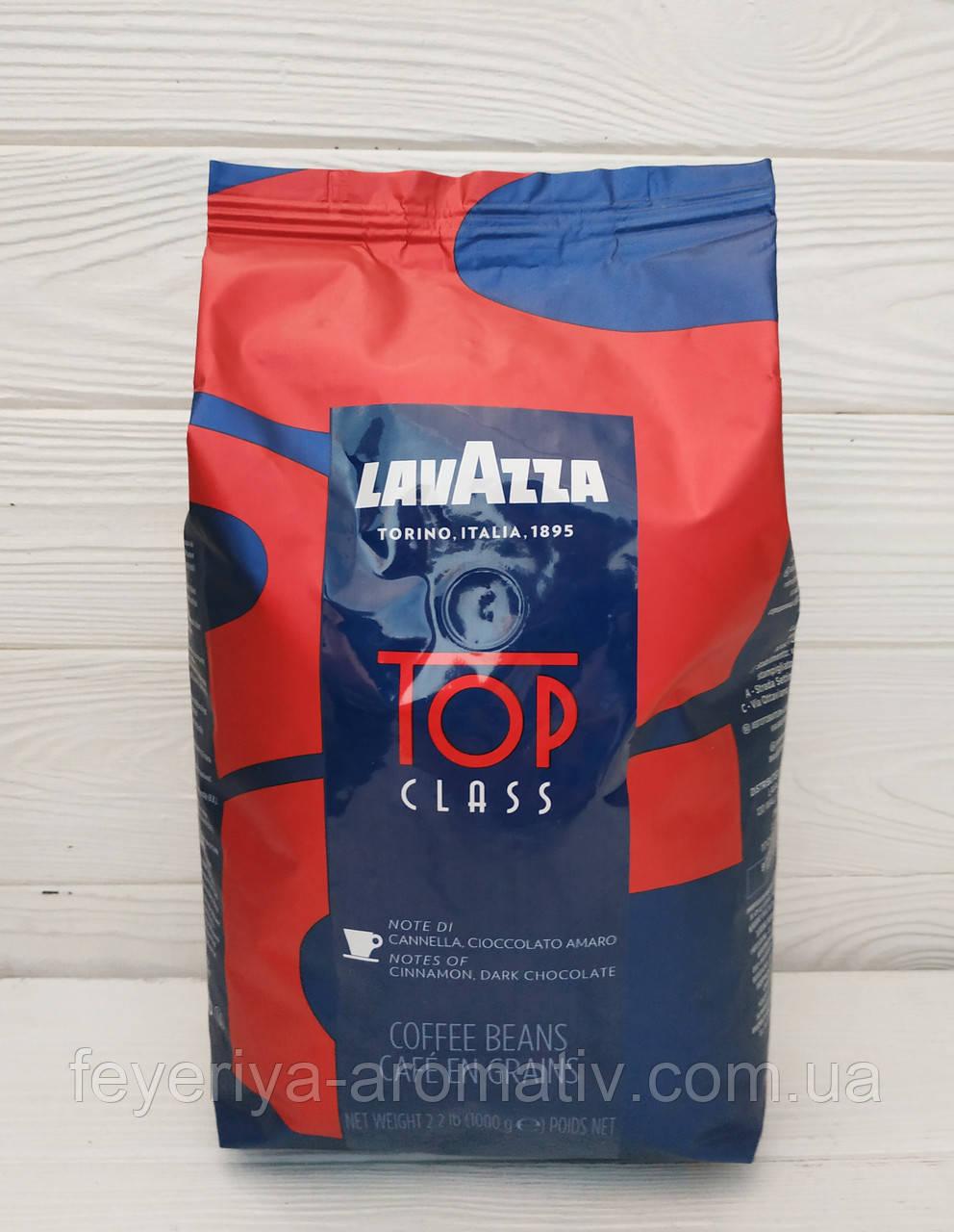 Кофе в зернах Lavazza Top Class Espresso 1кг. (Италия)