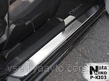 Защита порогов - накладки на пороги KIA CEED 3-дверка с 2006-2009 гг. (Premium)