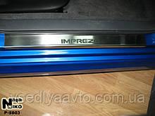 Защита порогов - накладки на пороги Subaru IMPREZA IIIс 2007 г. (Premium)