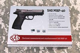 Пистолет пневматический SAS MP-40 4,5 мм