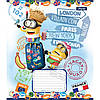 Зошит 12арк. лін. 1В Minions Travel №763370(25)(500)