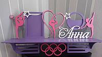 Медальница художественная гимнастика с полкой и рамками для фото