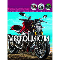 """Книжка А4 """"Світ навколо нас. Мотоцикли"""" №9574 тв. обкл./Бао/(10)"""