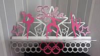 Медальница именная художественная гимнастика с полкой