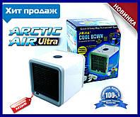 Мини кондиционер ARCTIC AIR Портативный охладитель воздуха Арктик Аир