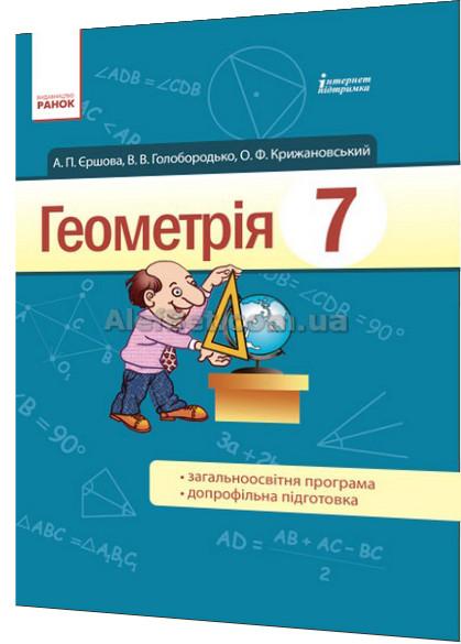 7 клас / Геометрія. Підручник / Єршова, Голобородько / Ранок