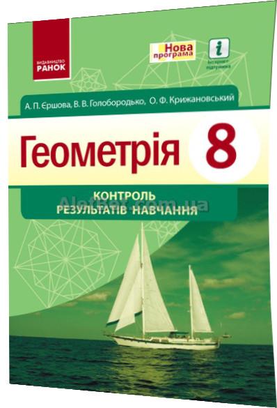 8 клас / Геометрія. Зошит контроль результатів навчання / Єршова, Голобородько / Ранок