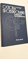 Основы проектирования режущих инструментов П.Родин