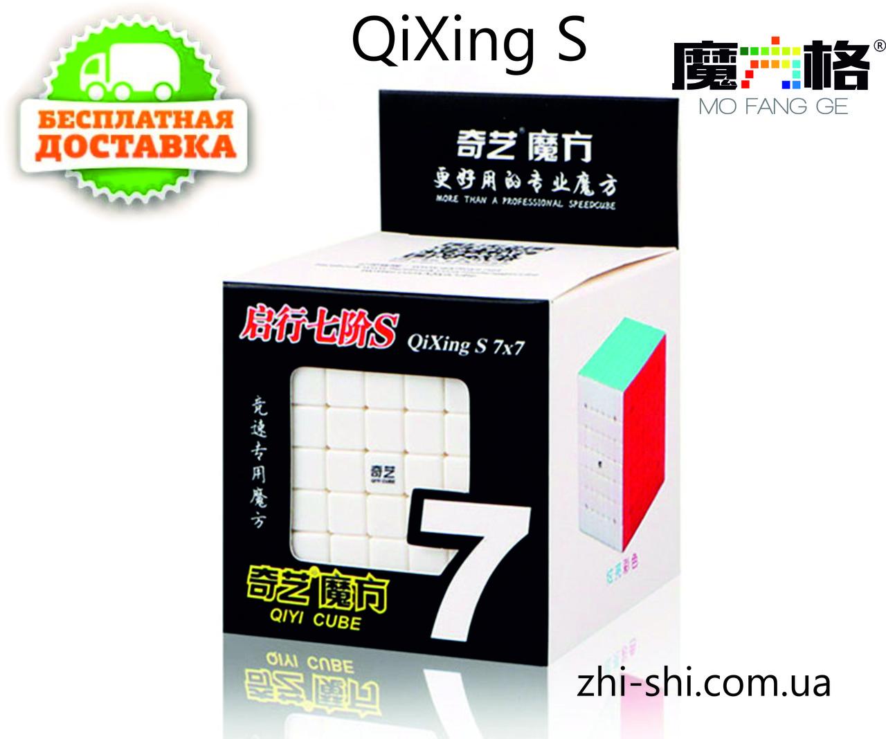 Кубик Рубика 7х7 Qiyi QiXing S (цветной пластик)