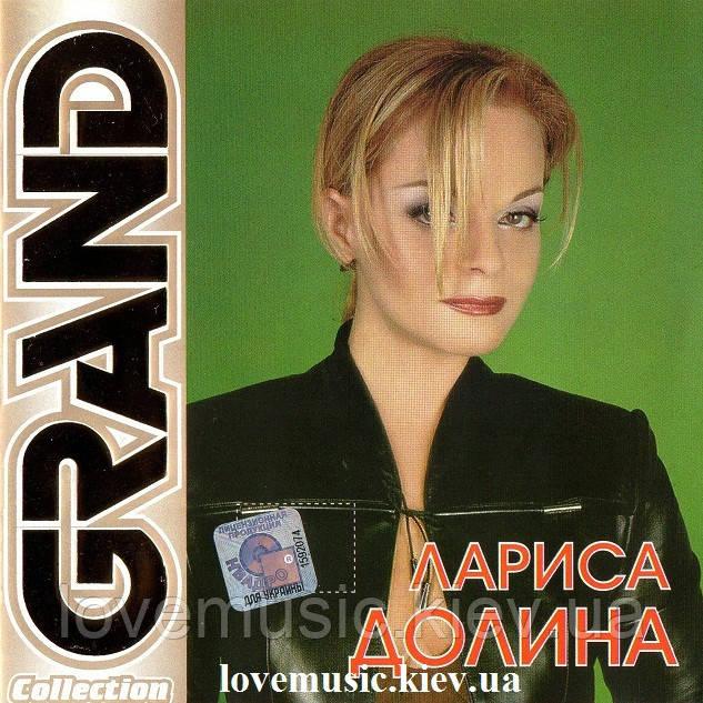 Музичний сд диск ЛАРИСА ДОЛИНА Grand collection (2006) (audio cd)