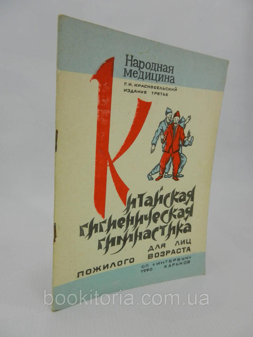 Красносельский Г.Н. Китайская гигиеническая гимнастика для лиц пожилого возраста (б/у).