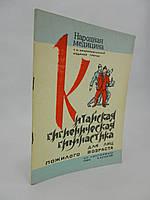 Красносельский Г.Н. Китайская гигиеническая гимнастика для лиц пожилого возраста (б/у)., фото 1