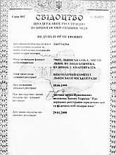 Свідотство про державну реєстрацію  Інтернет магазину Майстерні СМІФ