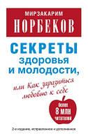 Секреты здоровья и молодости. М.Норбеков