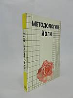 Методология йоги (б/у).