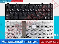 Клавиатура MSI MS-163D MS-1635 MS-1656 MS-1675 MS-1682 MS-1683 CR500 CR600 CX500 CX600 VR700; ER710 EX600 EX610 EX620 EX623 EX6