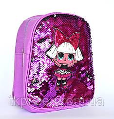 Детский рюкзак для девочек с куклой LOL розовый