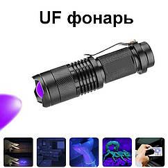 УФ фонарик с функцией зума. Ультрафиолетовый свет. Детектор пятен. UF Flashlight
