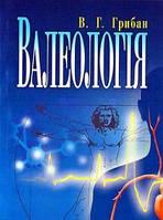 Валеологія. Підручник