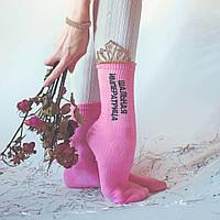 Длинные носки Пушка Огонь - Шальная Императрица розовые
