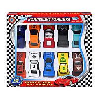 Игровой набор машинок Коллекция гонщика 927-10 металлическая машинка для мальчиков