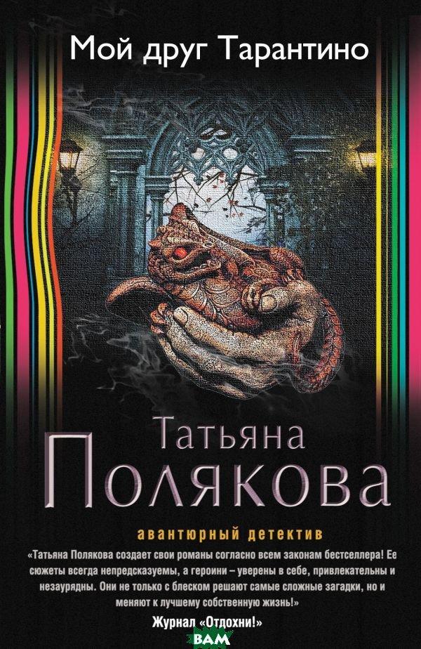 Полякова Татьяна Викторовна Мой друг Тарантино