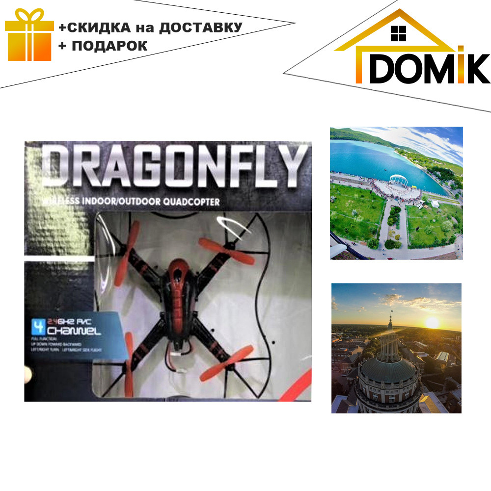 Квадрокоптер Dragonfly 407   летающий дрон   коптер