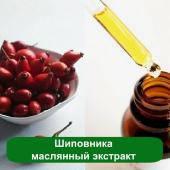Шиповника маслянный экстракт, 1 литр