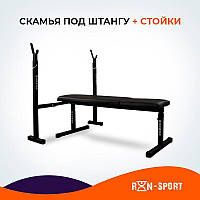 Скамья под Штангу + стойки RN-Sport VS-K002