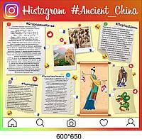 Стародавній Китай ★ Інстаграм стенд