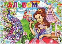 Альбом для рисования СКАТ 20л на скобе 110г/м2 А-27 супер