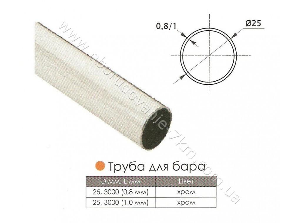 Труба хромированная - 3 м, труба-0.7мм