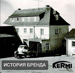История бренда Kermi