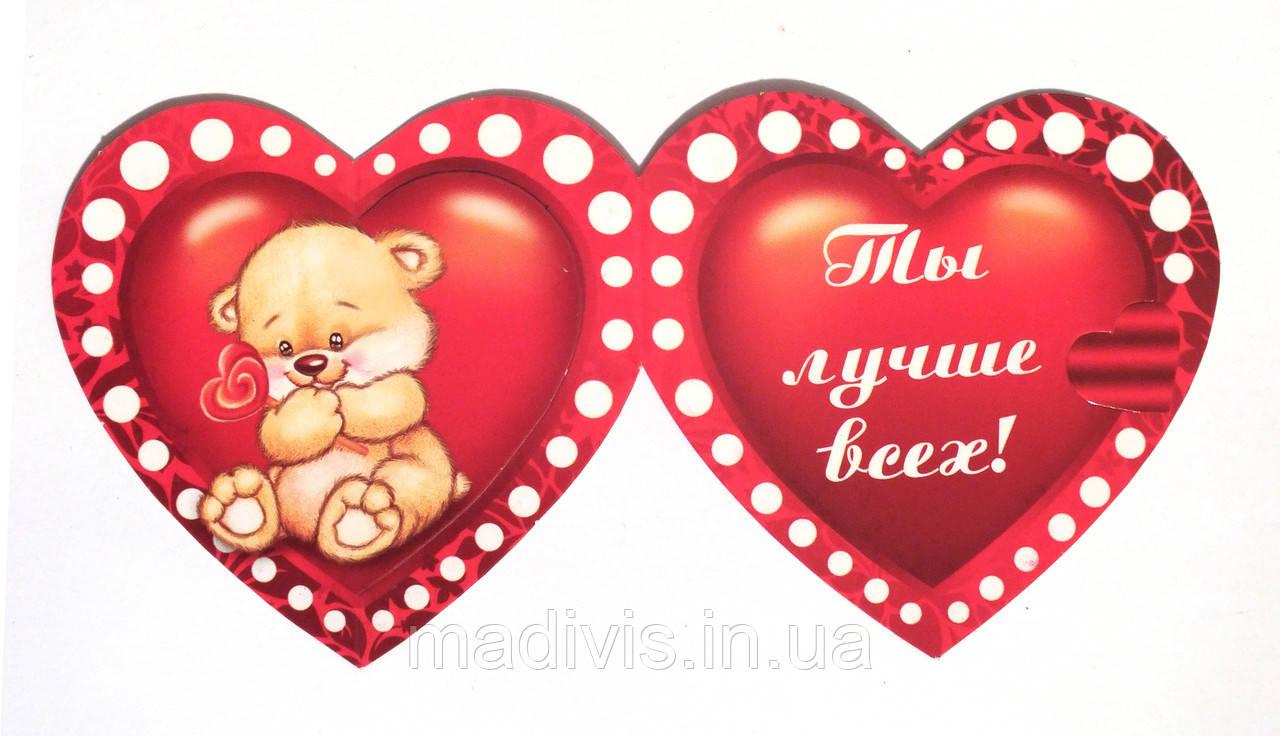 """Валентинка складная с пожеланиями """"Ты лучше всех"""" (7 х 8,5 см.)"""