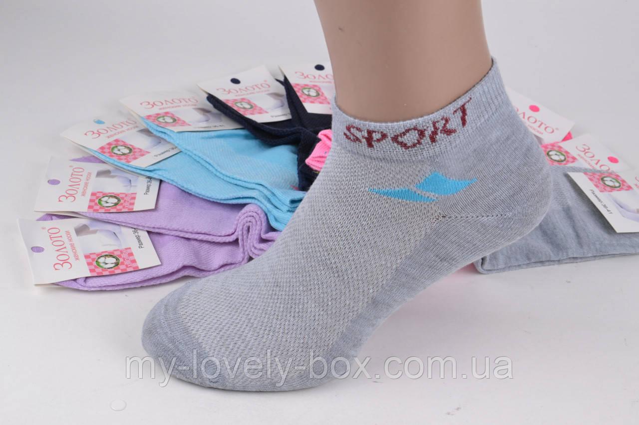 ОПТОМ.Женские Хлопковые носки Сетка (Арт. C421/1)   12 пар