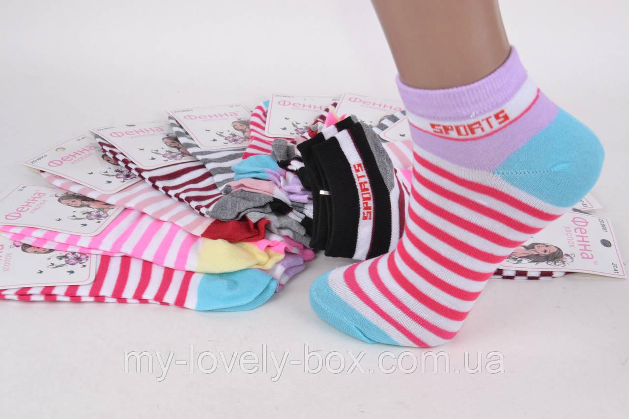 ОПТОМ.Женские Хлопковые носки в полоску (FEB001-3) | 12 пар