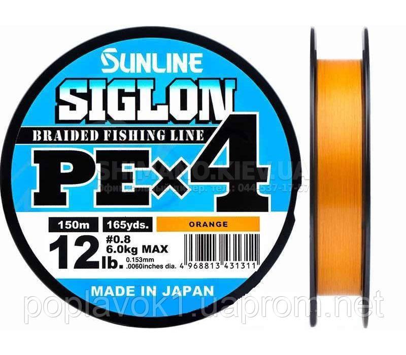 Шнур Sunline Siglon PE х4 150м оранжевый  (#0.2/0.076мм 3lb/1.6кг)