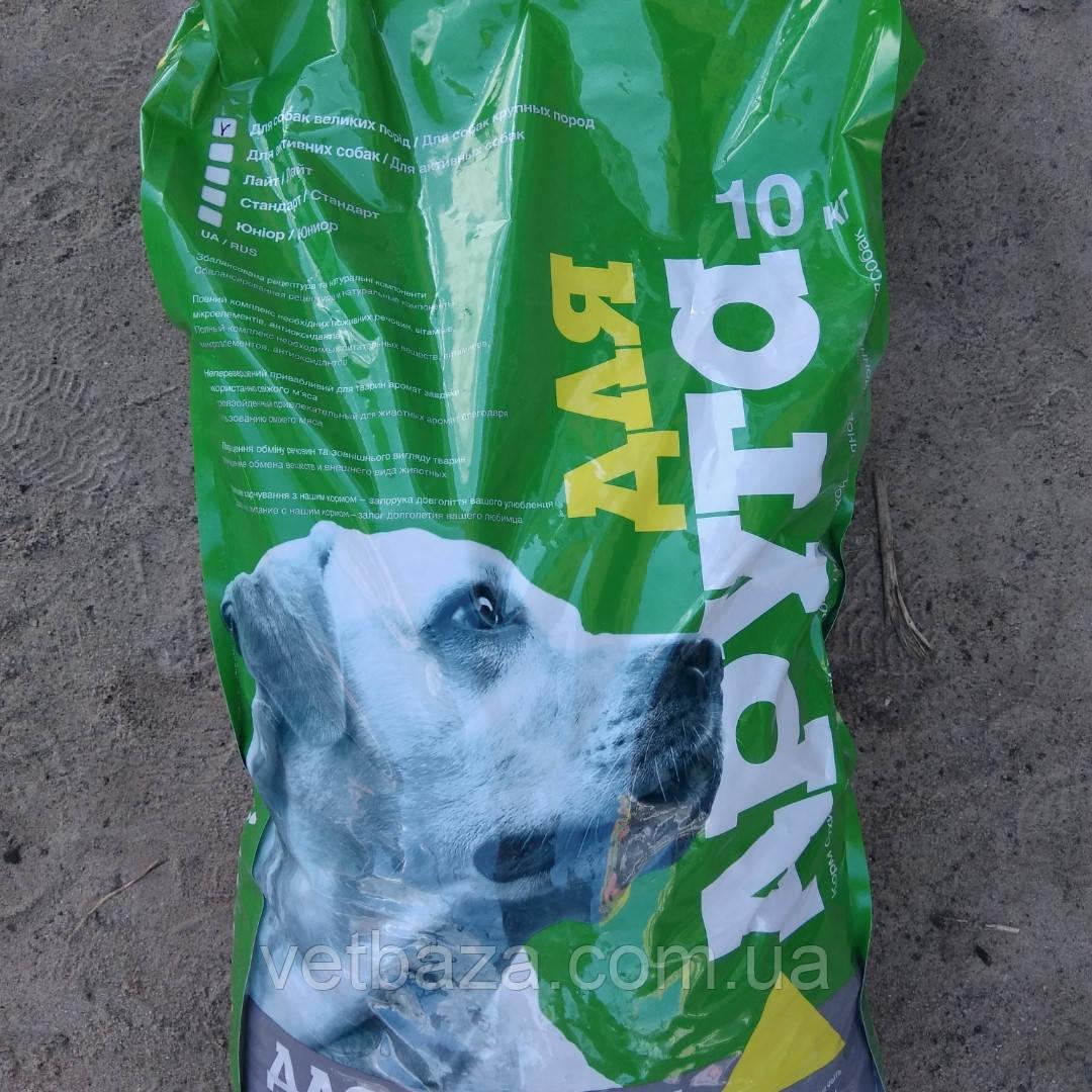 Корм для собак Для друга 10кг для больших пород O.L.KAR. (крупная гранула) *