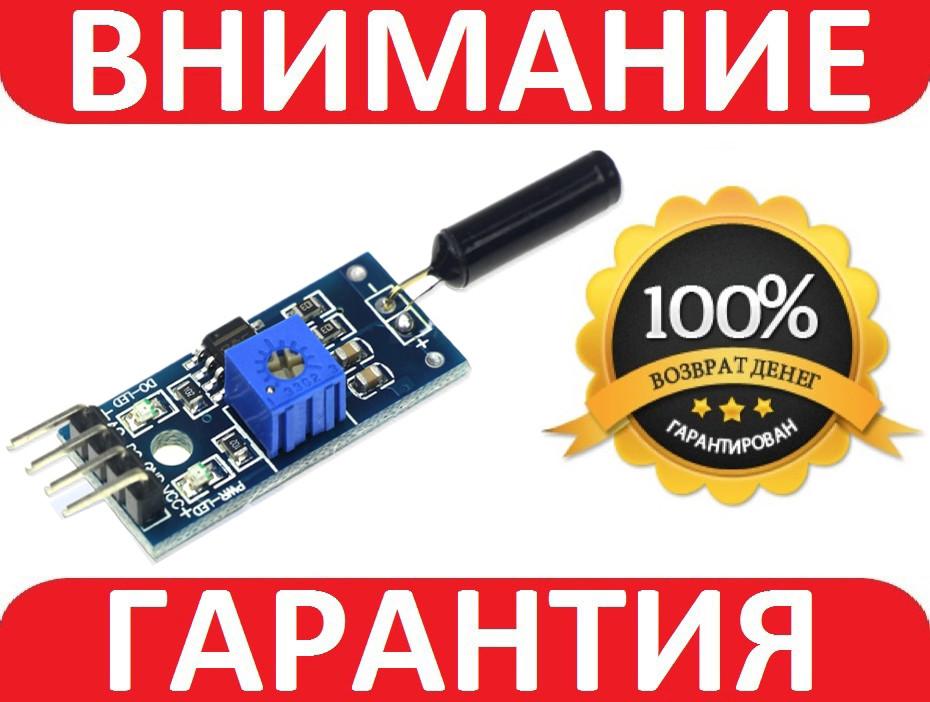 Датчик вибрации сигнализации SW-18010P Arduino