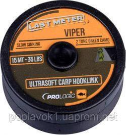 Поводковый материал PROLogic Viper Ultrasoft 15м (15lbs)