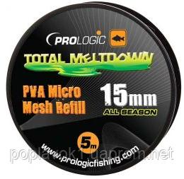 ПВА-сетка Prologic PVA All Season Micro Mesh 5м  (5м Refill 35мм)