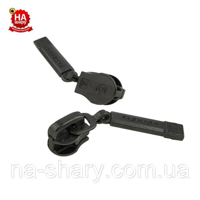 Бегунок на молнию нейлон №5 сумочный черный никель