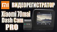 Видеорегистратор XIAOMI 70mai Dash Cam Pro Глобальная Версия 1944P HD SONY IMX335 голосовое управление