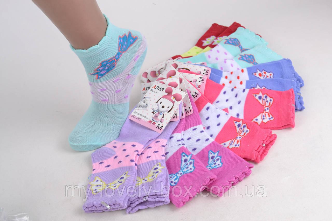 ОПТОМ.Детские носки на девочку (Арт. ALC40+2/mix)   36 пар