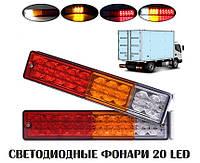 Светодиодный фонарь на прицеп 20 LED Задние фонари для грузовиков (2 шт)