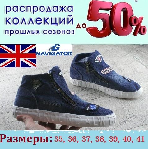 Женские кеды джинсовые ботинки на платформе. Сникерсы Dark Denim (Англия).