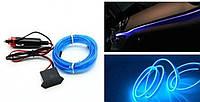 Гибкий неон cветопровод ВТВ EL неоновая подсветка салона авто 5м, голубая