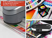 Калибрование и управление цветом
