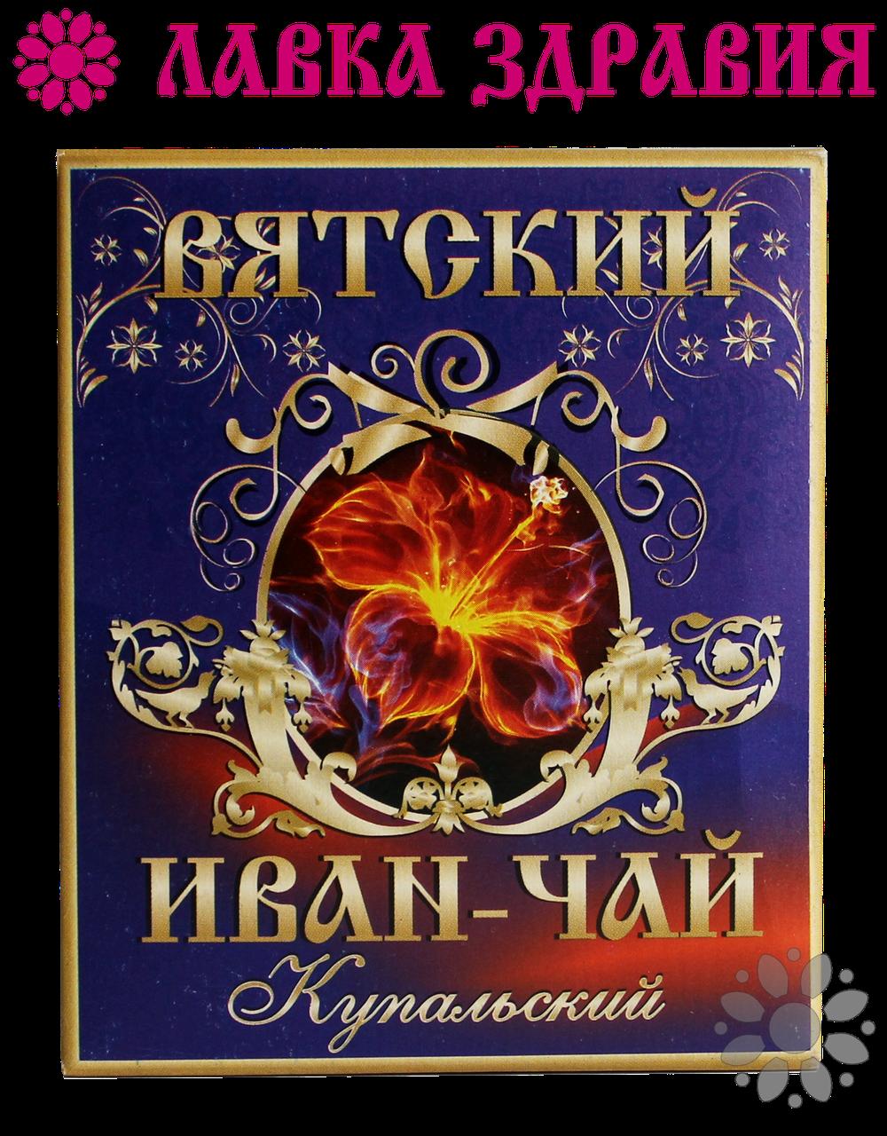 Иван-чай ферментированный Вятский купальский, 100 г