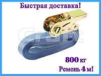 Ремень стяжной кольцевой, лента для крепления груза 800кг  4м ,28мм